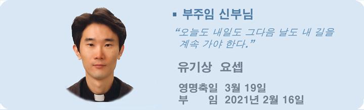20210216-유기상요셉부주임.jpg